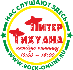 Питер-Тихуана